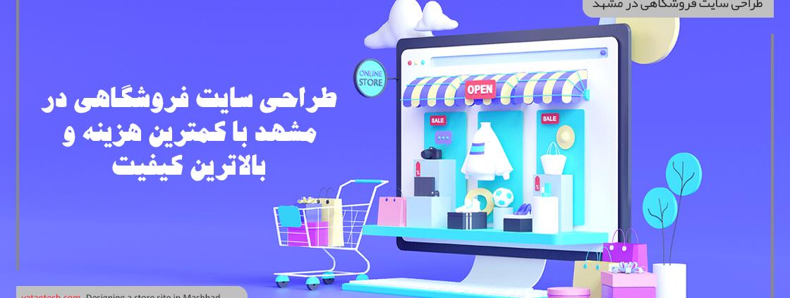 طراحی سایت فروشگاهی در مشهد