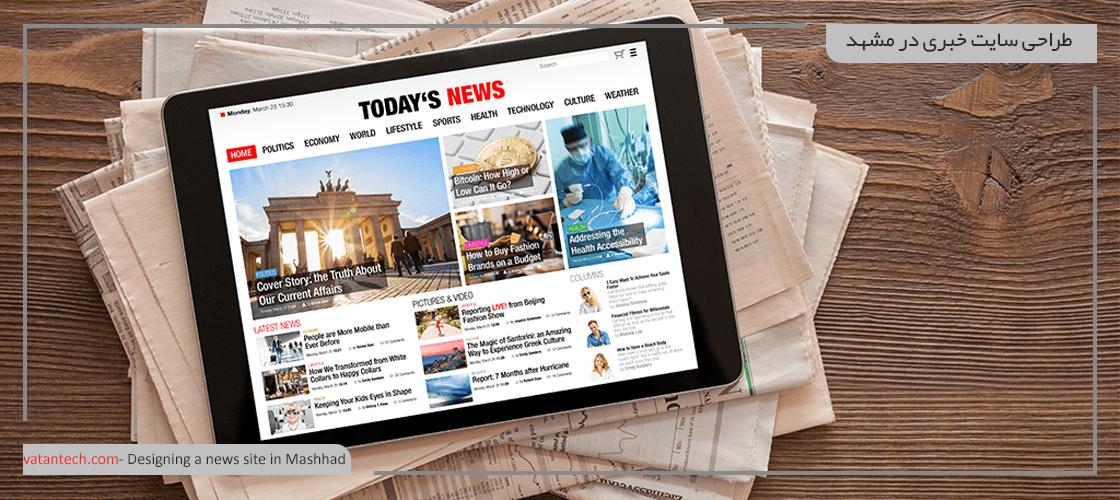 خدمات طراحی سایت خبری در مشهد, طراحی سایت خبری در مشهد