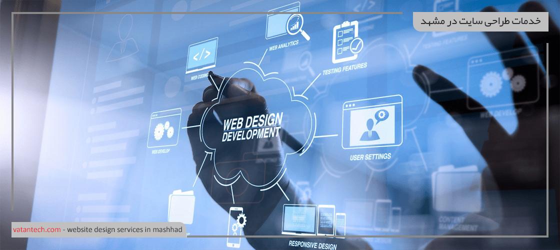 ارائه خدمات طراحی سایت در مشهد, خدمات طراحی سایت در مشهد, طراحی سایت در مشهد