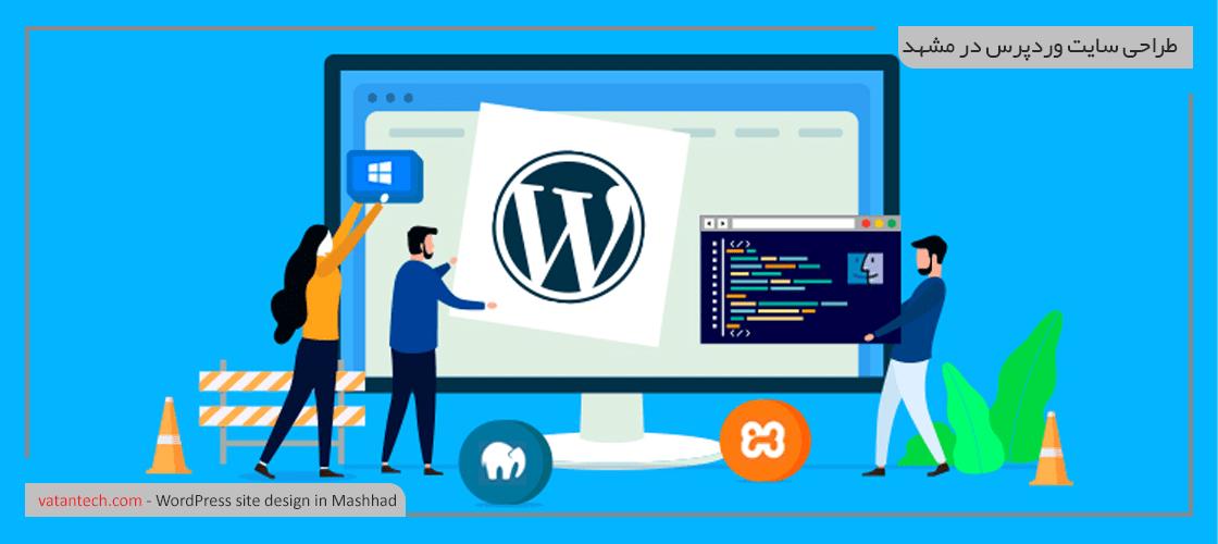 طراحی انواع سایت وردپرس در مشهد, طراحی سایت در مشهد, طراحی سایت وردپرس در مشهد