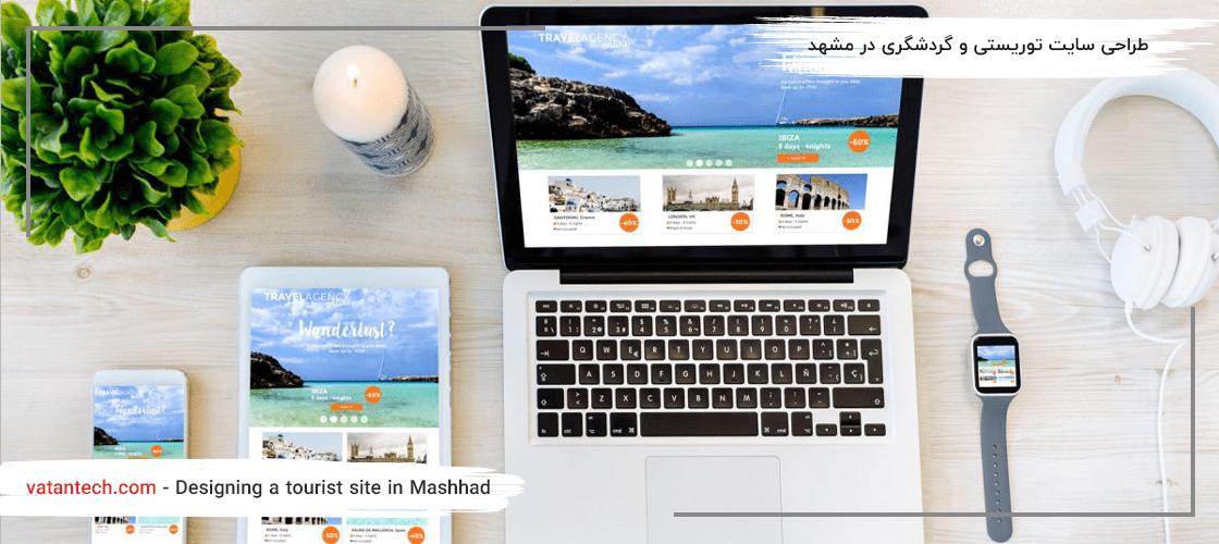 خدمات طراحی سایت توریستی و گردشگری, طراحی سایت توریستی و گردشگری, طراحی سایت توریستی و گردشگری در مشهد, قیمت طراحی سایت توریستی و گردشگری
