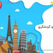 طراحی سایت توریستی و گردشگری در مشهد