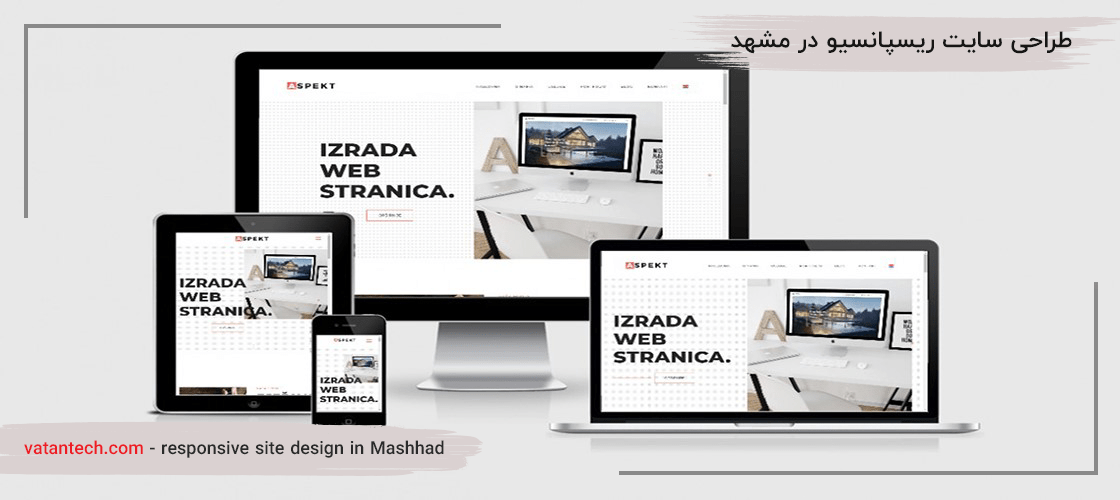 طراحی سایت در مشهد, طراحی سایت ریسپانسیو در مشهد