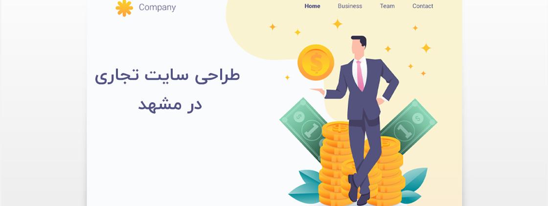 طراحی سایت تجاری در مشهد