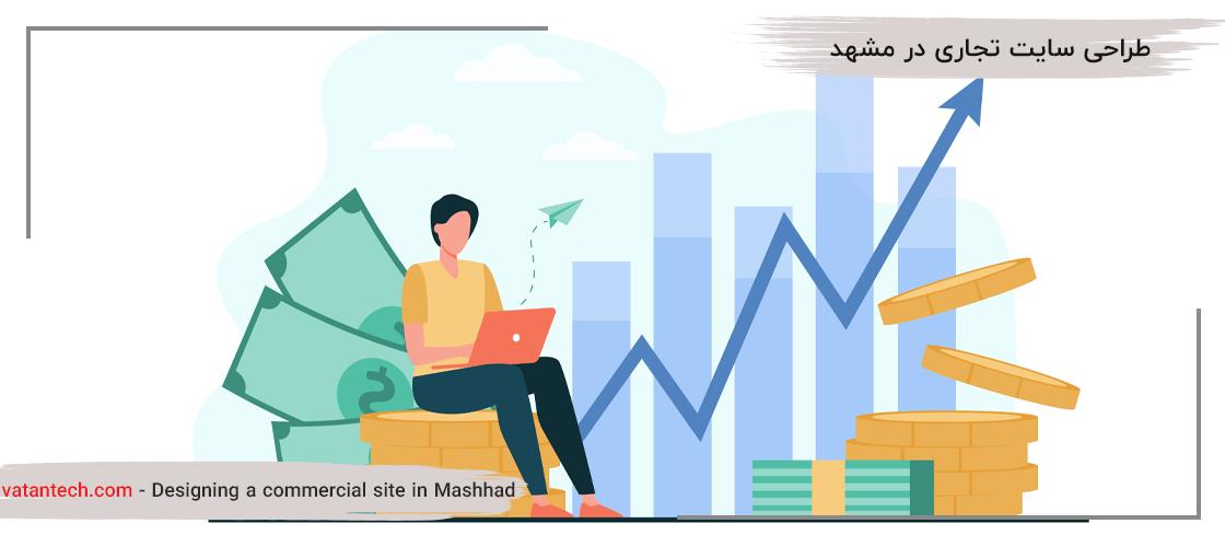 طراحی سایت تجاری در مشهد, طراحی سایت در مشهد