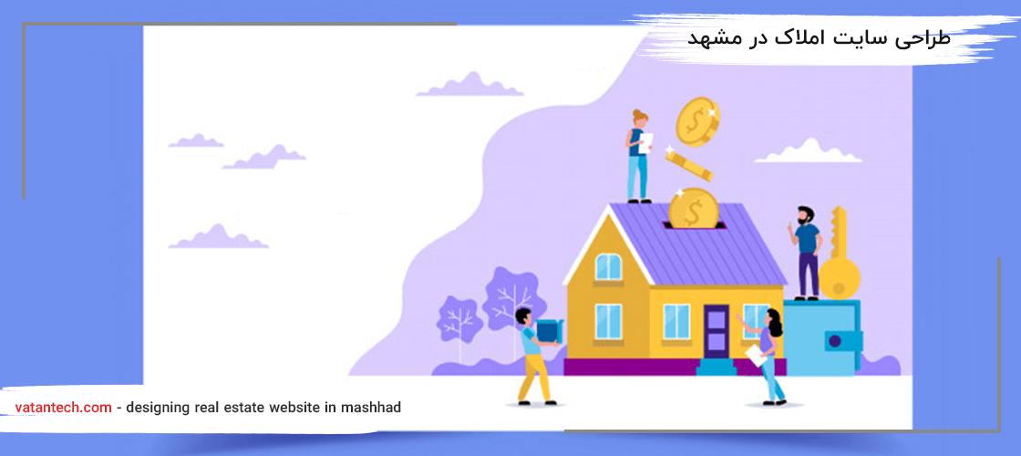 سایت املاک در مشهد, طراحی سایت املاک در مشهد, طراحی سایت در مشهد