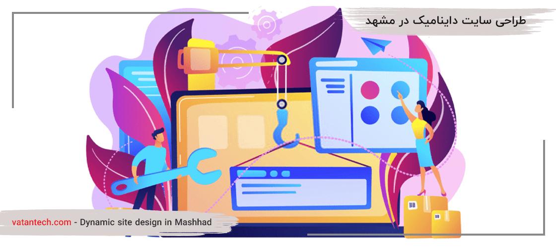 خدمات طراحی سایت داینامیک در مشهد, طراحی سایت داینامیک در مشهد, قیمت طراحی سایت داینامیک در مشهد
