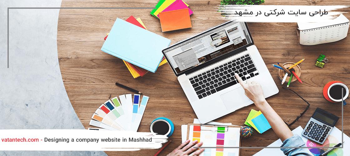 طراحی سایت در مشهد, طراحی سایت شرکتی, طراحی سایت شرکتی در مشهد