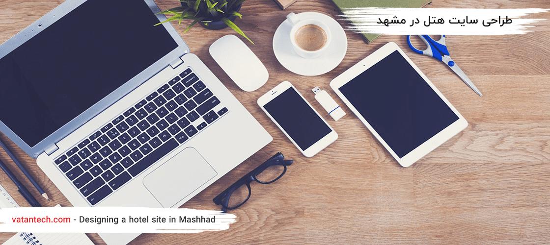 طراحی سایت در مشهد, طراحی سایت هتل در مشهد