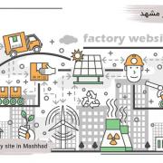طراحی سایت کارخانه در مشهد
