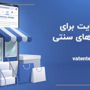 طراحی سایت برای کسب و کارهای سنتی
